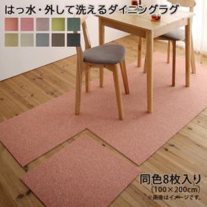 タイルカーペット 〔同色8枚入り〕  (約100×200cm) 〔はっ水・防汚・防炎〕 日本製 bed-lukit