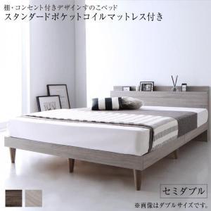 すのこベッド セミダブル フレーム マットレス付き おしゃれな古木風 〔スタンダードポケットコイル〕...