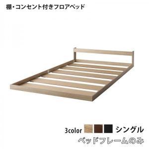 ローベッド シングル フレームのみ 宮棚 コンセント付き 木製 フロアベッド