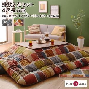 こたつ布団セット 2点 長方形 〔4尺長方形(80×120cm)天板対応〕 掛布団&敷布団2点セット アートモダンなモザイクデザイン bed-lukit