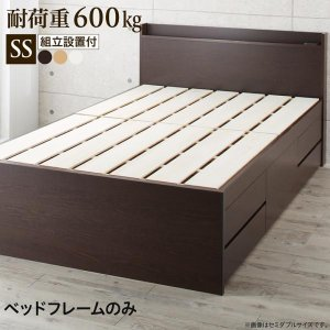 〔組立設置付〕 すのこベッド セミシングル 日本製 〔ベッドフレームのみ〕 引出し収納 棚 コンセン...
