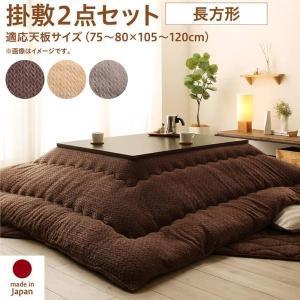 こたつ布団セット 2点 長方形 〔(75×105cm)天板対応〕 掛布団&敷布団2点セット ニット風デザイン bed-lukit