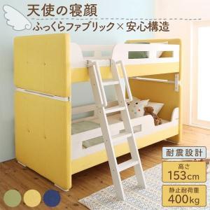2段ベッド シングル 〔ベッドフレームのみ〕 ふっくらかわいい×安心構造 ファブリック 二段ベッド