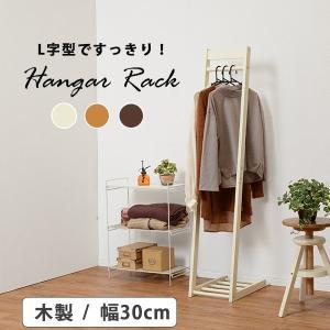 ハンガーラック スリム 幅30cm 高さ150cm 木製 コンパクト L字型|bed-lukit