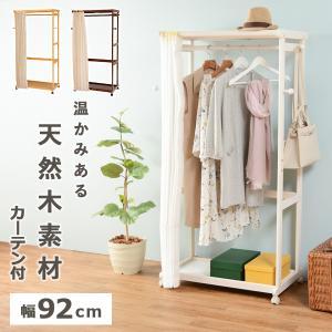 ハンガーラック 木製 カーテン/キャスター付き 〔幅92cm 高さ160cm〕|bed-lukit