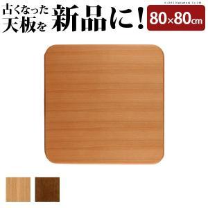 こたつ/天板のみ/楢ラウンドこたつ天板/80x80cm/正方形|bed-lukit