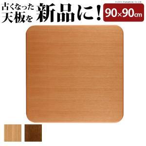 こたつ/天板のみ/楢ラウンドこたつ天板/90x90cm/正方形|bed-lukit