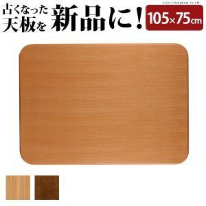 こたつ/天板のみ/楢ラウンドこたつ天板/105x75cm/長方形|bed-lukit