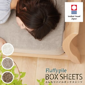 ふんわりパイルタオルBOXシーツ/idee/Zora〔イデアゾラ〕シングルサイズ/ボックスシーツ/タオルシーツ/シングル|bed-lukit