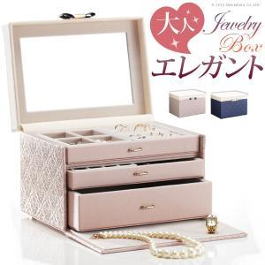 ジュエリーボックス/アクセサリーケース/収納/鏡/ミラー付き3段収納/ジュエリーボックス/小物入れ/引出し/ネックレス/指輪/ピアス|bed-lukit