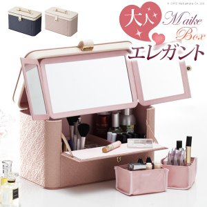 コスメボックス/バニティケース/三面鏡/カスタマイズできるとっておきのメイクボックス/ワイド/コスメケース/化粧箱/ドレッサー|bed-lukit