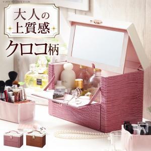 メイクボックス/鏡付き/ワタシ流にカスタマイズできる/クロコ柄メイクボックス/バニティ|bed-lukit