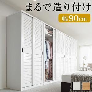 ワードローブ/クローゼット/ルーバー引き戸/大容量クローゼット/幅90cm/引き戸|bed-lukit