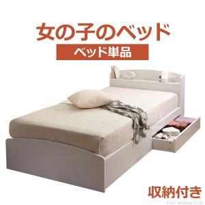 ベッド/シングル/敷布団でも使える収納付きベッド/シングル/ベッドフレームのみ/ベッド下収納|bed-lukit