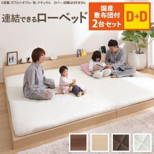ベッド/布団/家族揃って布団で寝られる連結ローベッド/ダブルサイズ/同色2台+国産3層敷布団セット/セット|bed-lukit