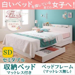 ベッド セミダブルベッド 収納付きベッド フレームのみ フルール 安い 収納 セミダブル