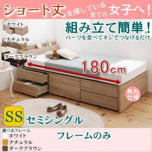 セミシングルベッド ショート丈 ベッドフレーム 収納付きベッド ヴンダーバール マットレス付きも有り...