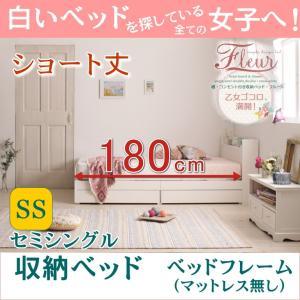 セミシングルベッド ショート丈 ベッドフレーム 収納付きベッド  フルール マットレス付きも有り ベ...