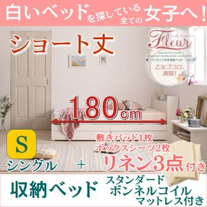 シングルベッド ショート丈 収納付きベッド フルール スタンダードボンネルコイルマットレス付き+リネン3点付き セミシングルも 安い 収納の写真