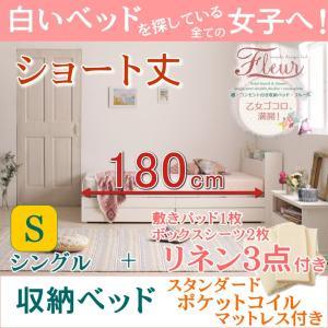シングルベッド ショート丈 収納付きベッド フルール スタンダードポケットコイルマットレス付き+リネン3点付き セミシングルも 安い 収納の写真