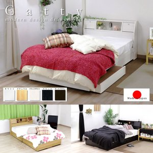 ベッド 収納付き 日本製 フラップテーブル 照明 コンセント Catty キャティ 仕切り付引出し付...