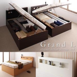 ガス圧式収納ベッド ガス圧式 シングル 収納付き Grand L グランド エル おしゃれ棚タイプ 日本製 国産の写真