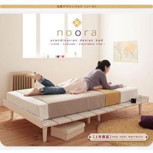 大人気北欧デザインヘッドレスベッド Noora ノーラの写真