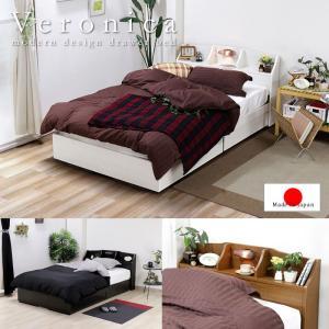 ベッド 収納ベッド 棚照明付き 日本製 Veronica ヴェロニカ 国産 ベッド