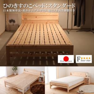 すのこベッド ひのき仕様 日本製 高さ調整対応 お買い得 人気商品