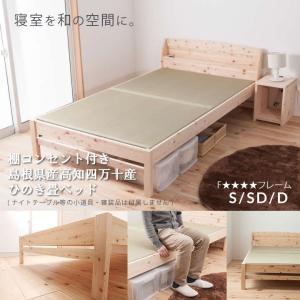 畳ベッド 棚付き コンセント付き ひのき 国産ベッド 日本製ベッド シングルベッド セミダブルベッド...