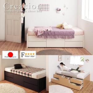 ベッド ショート丈 短いベッド 180 チェストベッド 日本製 ヘッドレス 人気 セミシングル シングル BOX仕様 Creacion クリージョン|bed-tsuhan