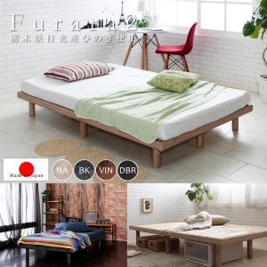 2018年3月よりフララからフララ2へバージョンアップしました。 すのこベッド 高さ調整付き 日本製...
