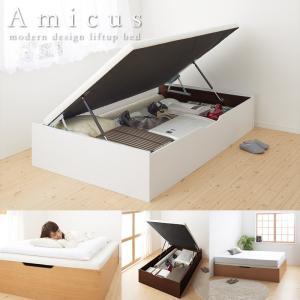 跳ね上げ式ベッド セミシングル シングル セミダブル 収納付き 通気性床板仕様ヘッドレスガス圧式収納ベッド Amicus アミークス 横開き次回入荷未定の写真