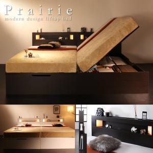 跳ね上げ式ベッド セミシングル シングル セミダブル 収納付き おしゃれ照明付きガス圧式収納ベッド Prairie プレリーの写真