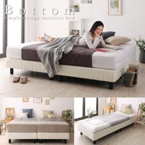 マットレスベッド 安い シンプル ダブルクッション 寝心地抜群 ホテルスタイル セミシングル シング...