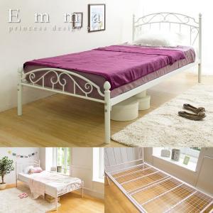 姫系ベッド アイアンベッド かわいいベッド 曲線デザインが大人かわいい姫系アイアンベッド【Emma】エマの写真