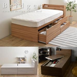 シングルベッド チェストベッド BOX型 大容量収納 お買い得 ブリジット|bed-tsuhan