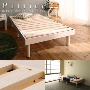 ショート丈 ベッド ヘッドレス すのこ 頑丈 北欧 天然木仕様 コンパクト パトリスの写真