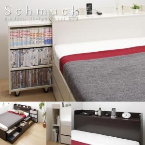 本棚付き 収納ベッド チェストベッド Schmuck シュムック|bed-tsuhan