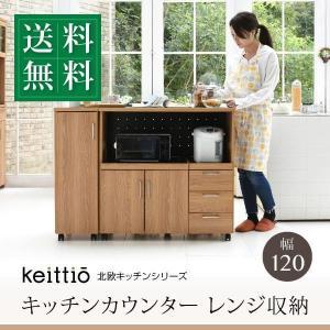 キッチンカウンター キッチンボード 120 幅 コンセント付き レンジ台 キッチン収納 食器棚 カウンター 引き出し 付き キャスター付きの写真
