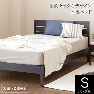 カヌレ ブラウン シングル  マットレス別売り 組立設置付 bed
