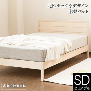 カヌレ ナチュラル セミダブル  マットレス別売り 組立設置付|bed