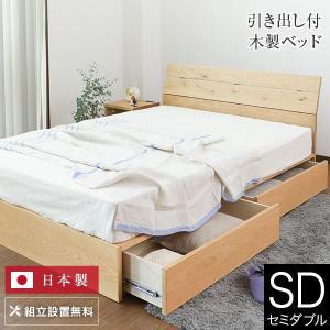 ソレイユ セミダブル  フレームのみ 組立設置付|bed