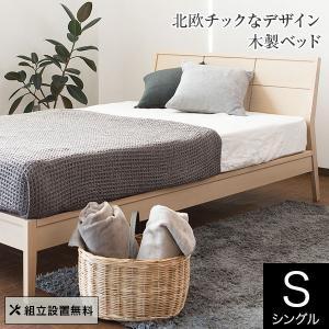 ルアンヌ シングル  マットレス別売り 組立設置付 bed