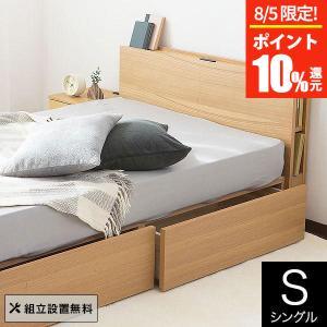 引き出し付き 収納付き ベッド クライス ナチュラル シングルサイズ 引出付 ベッドフレーム マットレス別売り 組立設置付 bed