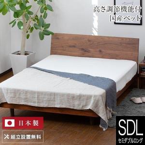 セミダブルベッド ロング 無垢材 木製 ヴェール ウォールナット セミダブルロング 国産 日本製 ウ...