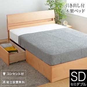 収納付きベッド セミダブルベッド 木製 ドミールII アルダー 引き出し付 セミダブル すのこ 2口...
