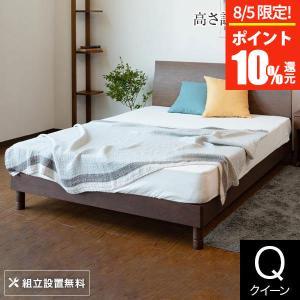 クイーンベッド 木製ベッド カルディナ ウォールナット クイーン 木製 すのこ 上質 シンプル エレ...