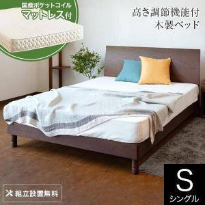 ベッド シングル 木製 国産ポケットコイルマットレス付 組立設置無料 2段階 高さ調整 カルディナ ...