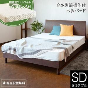 ベッド セミダブル 木製 国産ポケットコイルマットレス付 組立設置無料 2段階 高さ調整 カルディナ...